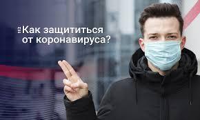 Як себе захистити від вірусних інфекцій