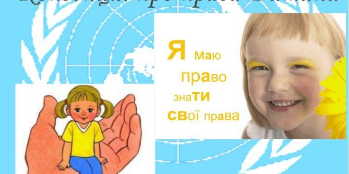 Конвенція ООН «Про права дитини»