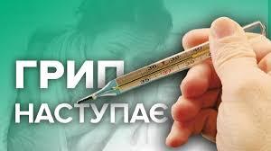 Грип і ГРВІ. Диференціальна діагностика грипу і ГРВІ. Профілактика