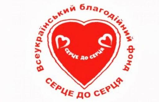 З 01 квітня по 03 травня 2021 року проведення 16-тої Всеукраїнської благодійної акції «Серце до серця»