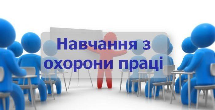 Навчання з питань охорони праці