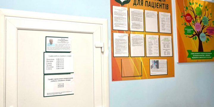 В амбулаторії ЗПСМ №6  встановлені нові інформаційні стенди