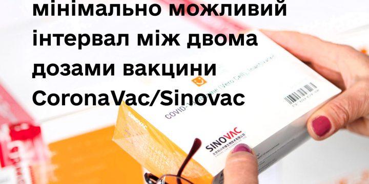 Інтервал між першою та другою дозою вакцини CoronaVac скорочується до 14 днів