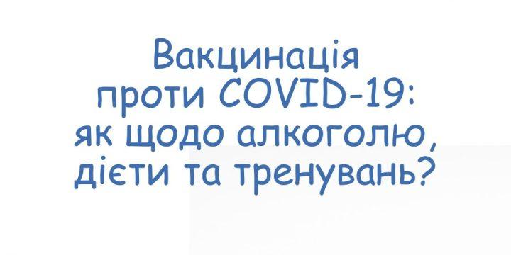 Вакцинація проти COVID-19: як щодо алкоголю, дієти та тренувань?