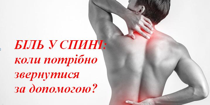 Біль у спині: коли потрібно звернутися за допомогою?