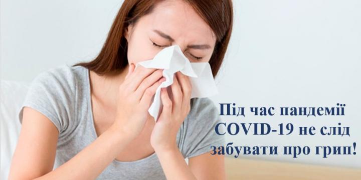 Під час пандемії COVID-19 не слід забувати про грип!